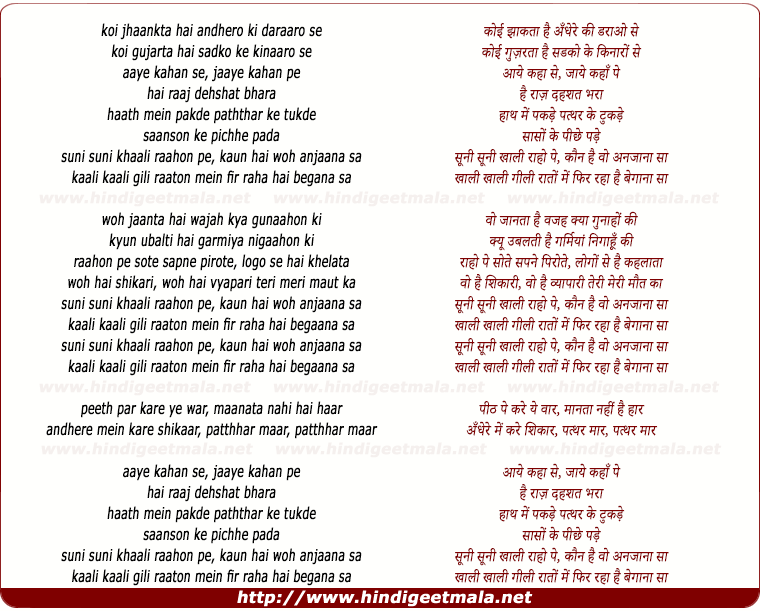lyrics of song Suni Suni Khaali Raahon Pe
