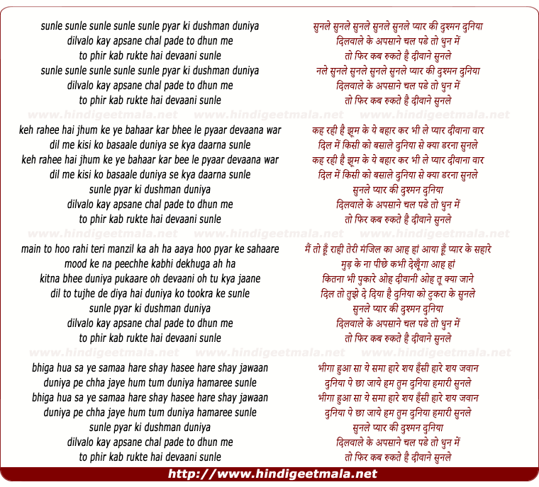 lyrics of song Sunle Pyar Ki Dushman Duniya
