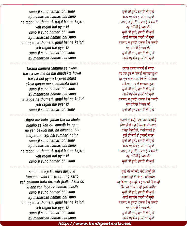 lyrics of song Suno Jee Suno Hamaree Bhee Suno
