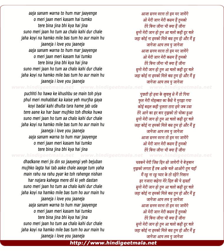 lyrics of song Suno Meri Jaan Ho Tum