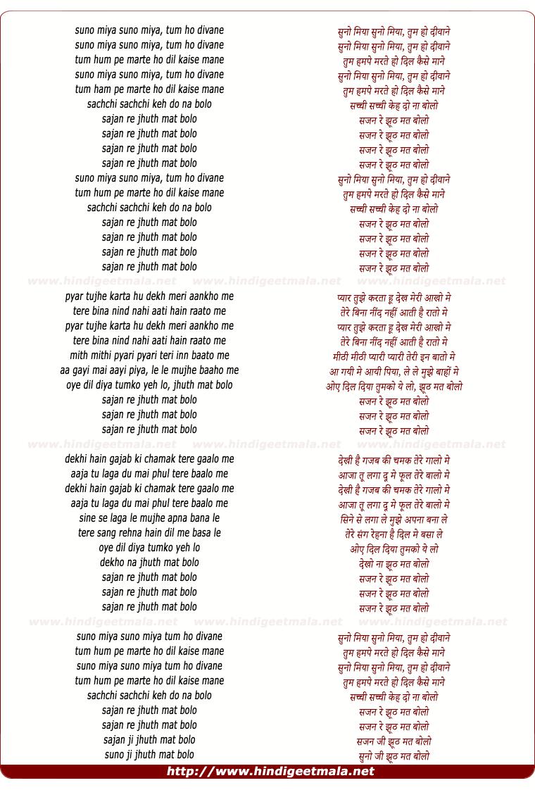 lyrics of song Suno Miya Suno