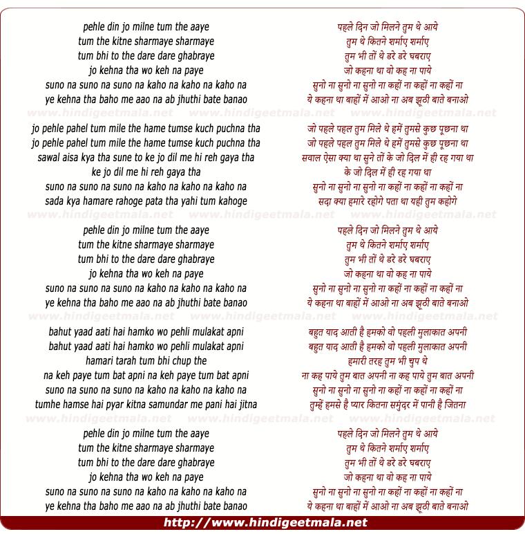 lyrics of song Suno Na Suno Na, Kaho Na Kaho Na