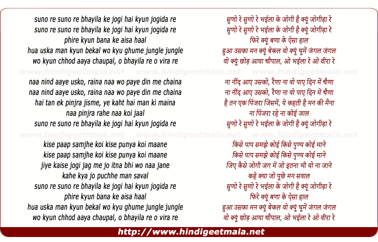 lyrics of song Suno Re Suno Re Bhayina Ke
