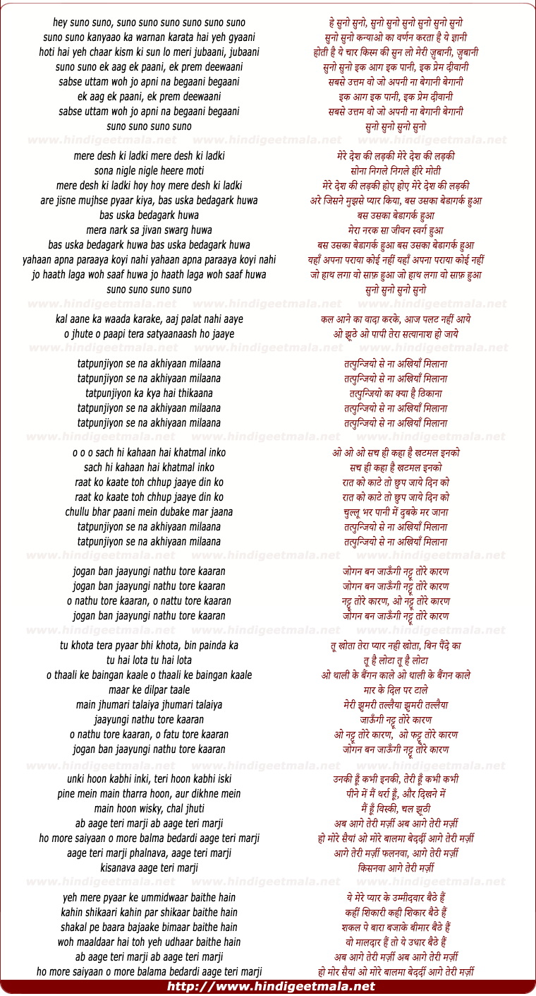 lyrics of song Suno Suno Kanyaao Ka Warnan