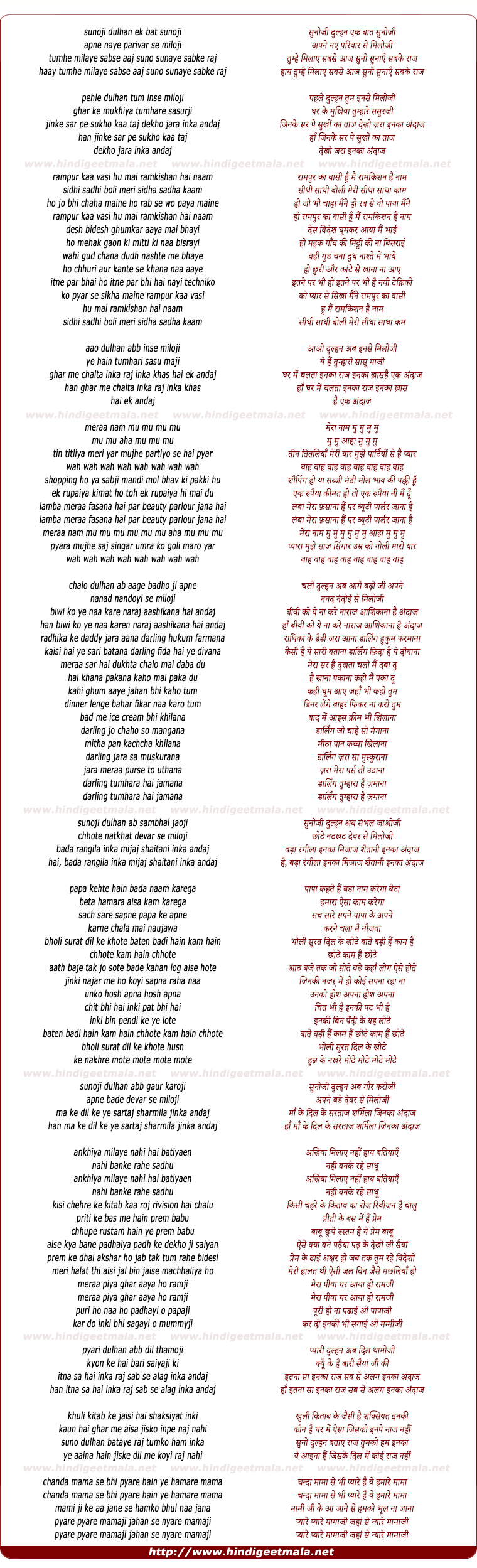 lyrics of song Sunojee Dulhan Ek Bat Sunojee