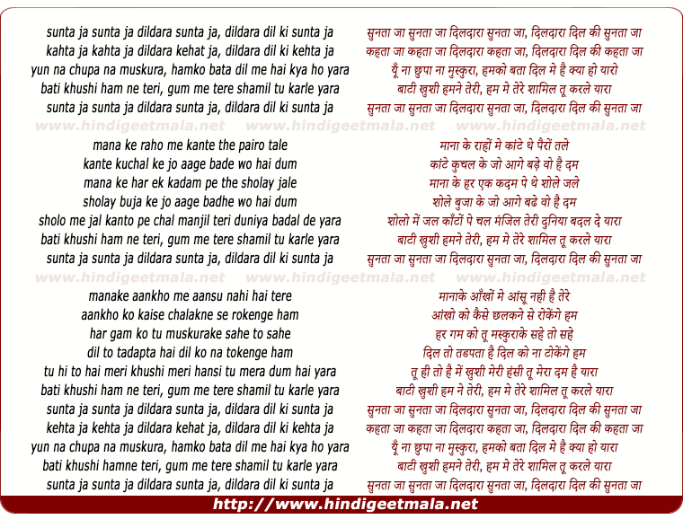 lyrics of song Sunta Ja Sunta Ja Diltara Sunta Ja