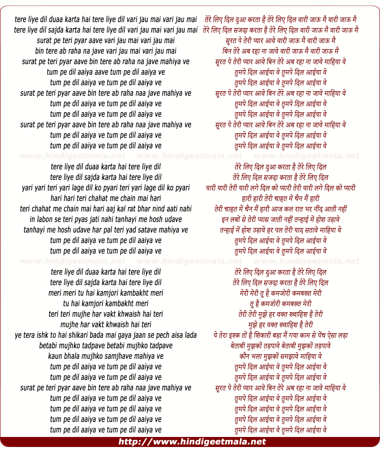 lyrics of song Surat Pe Teri Pyaar Aave