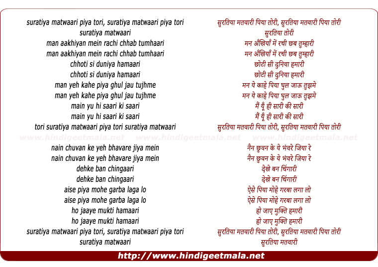 lyrics of song Suratiya Matwaari Piya Tori