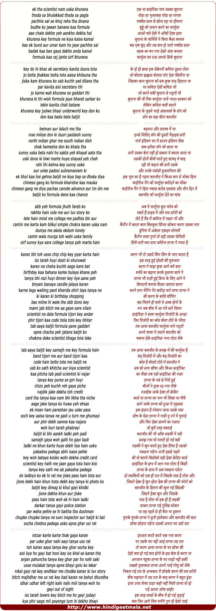 lyrics of song Sutradhar
