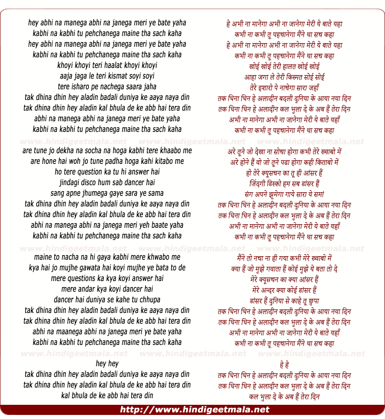 lyrics of song Taak Dhina Dhin, Hey Aladin