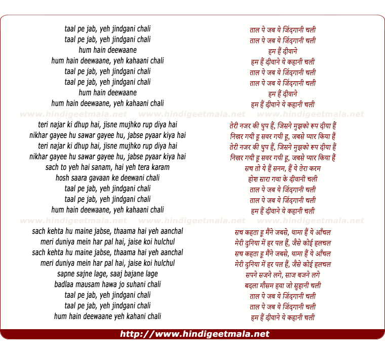 lyrics of song Taal Pe Jab Ye Jindgani Chali