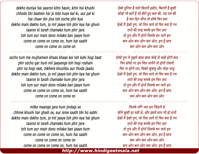 lyrics of song Taaron Ki Tarah Chamake Hum Phir Jara