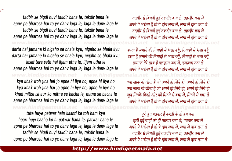lyrics of song Tadbir Se Bigdi Huyi Takdir Banale