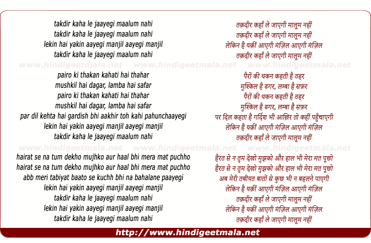 lyrics of song Takdir Kaha Le Jaayegee Maalum Nahee