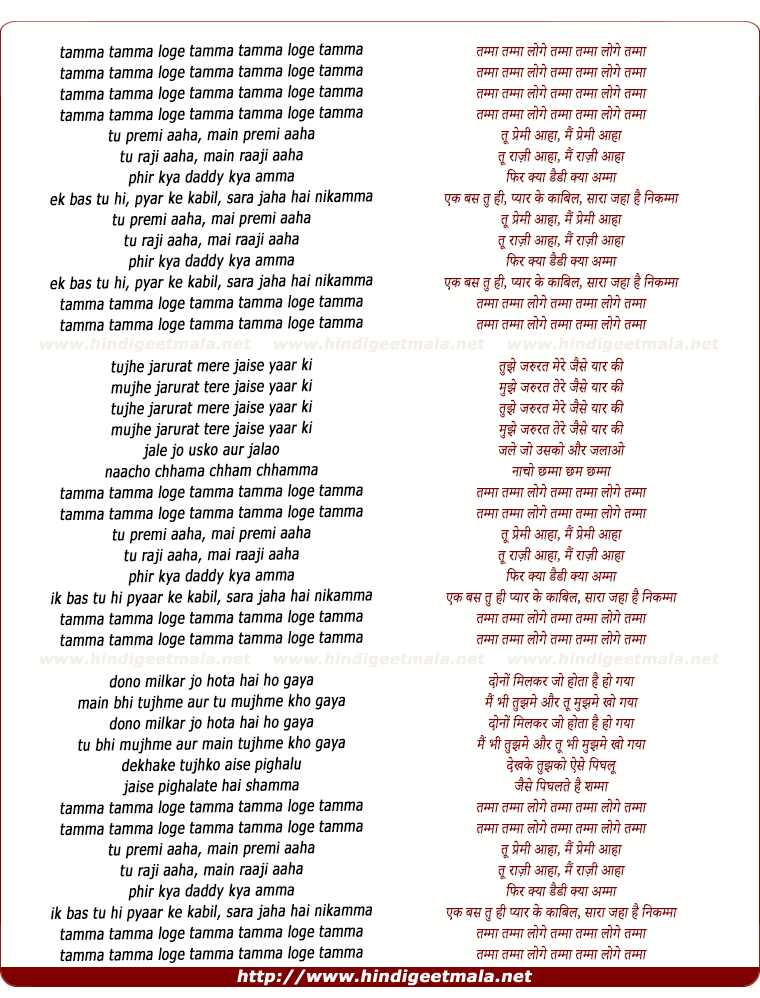 lyrics of song Tamma Tamma Loge