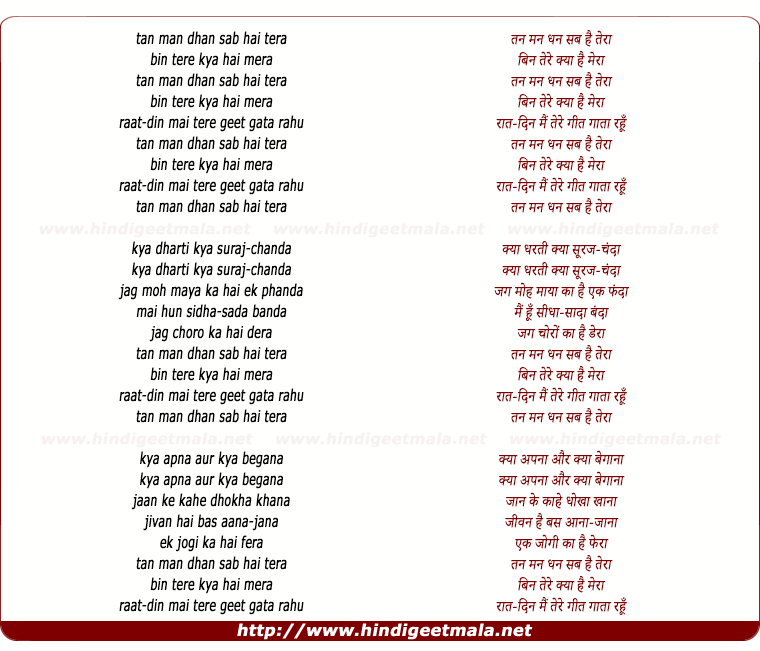 Lyric man song lyrics : Tan Mann Dhan Sab Hai Teraa - तन मन धन सब है तेरा