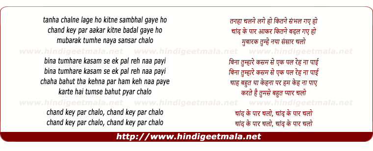 lyrics of song Tanha Chalne Lage Ho Kitne Sambhal Gaye Ho