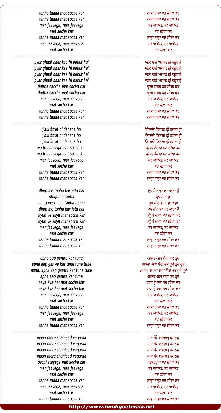 lyrics of song Tanha Tanha Mat Socha Kar