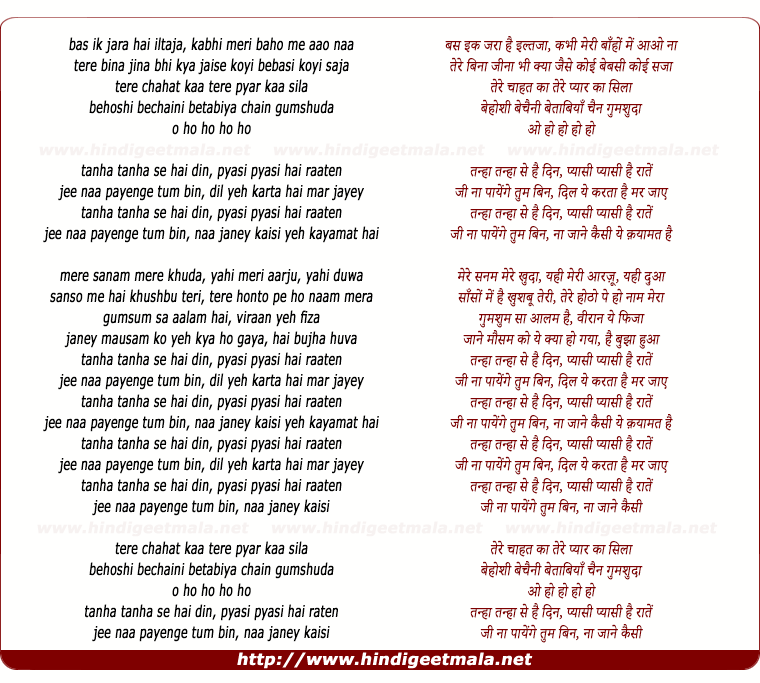 lyrics of song Tanha Tanha Se Hai Din