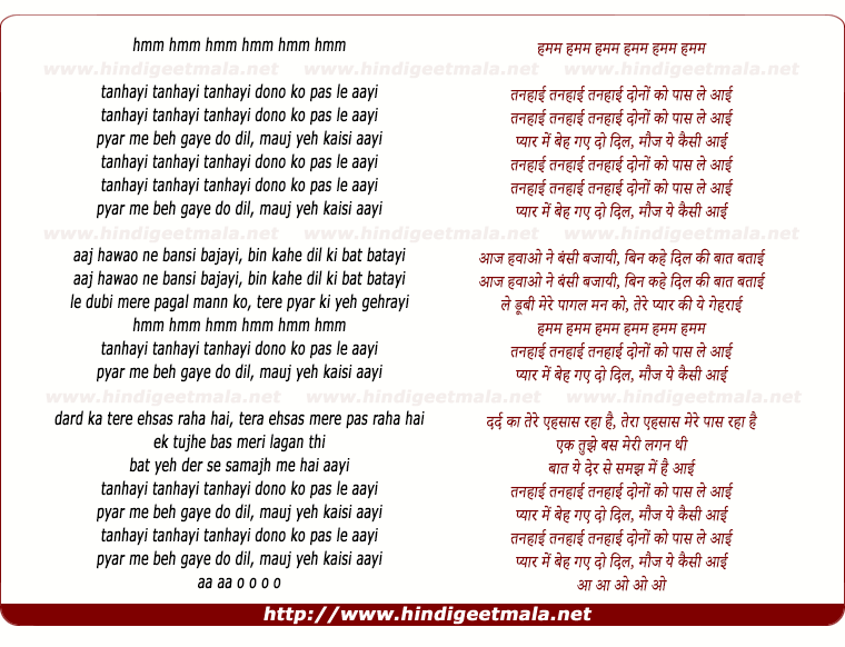 lyrics of song Tanhaai Tanhaai Dono Ko Pas Le Aayi