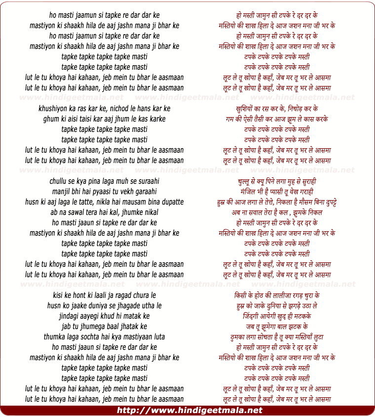lyrics of song Tapake Masti