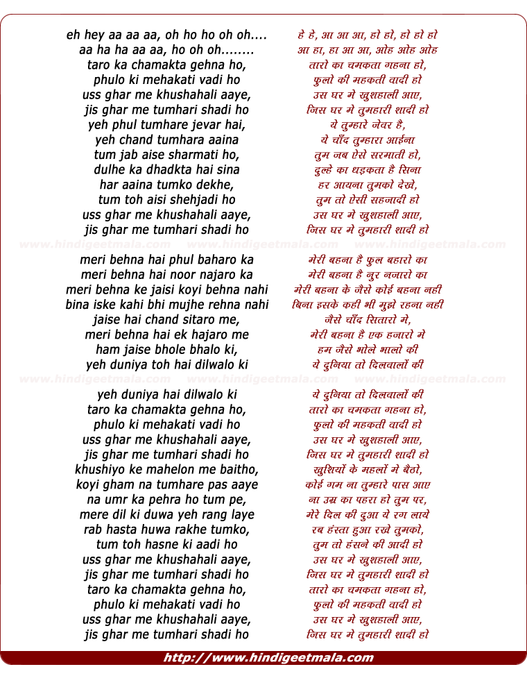 lyrics of song Taro Kaa Chamakta Gehna Ho
