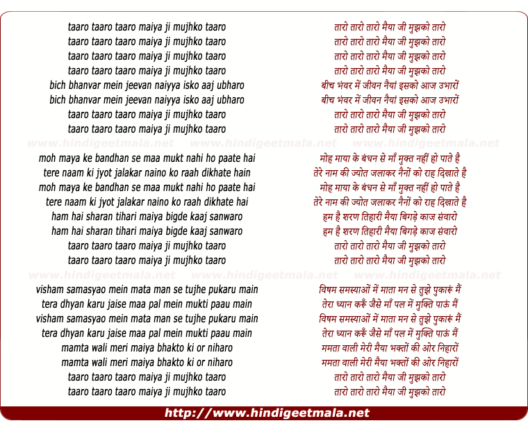 lyrics of song Taaro Taaro Taaro Maiya Ji Mujhko Taaro