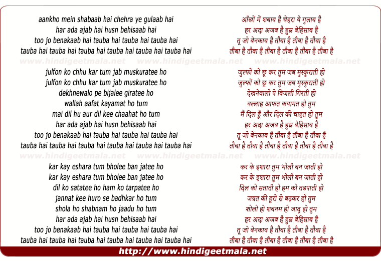 lyrics of song Tauba Hai Tauba Hai