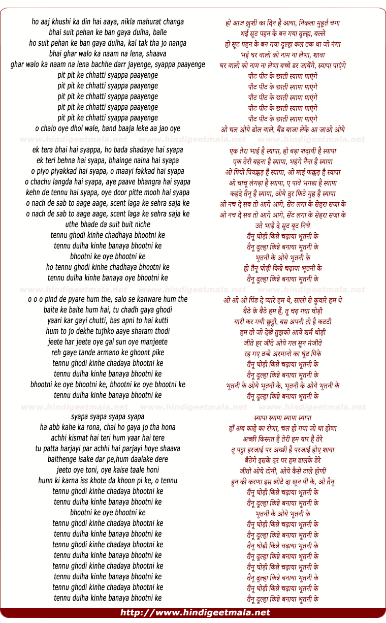 lyrics of song Tennu Ghodi Kinhe Chadaya Bhootni Ke