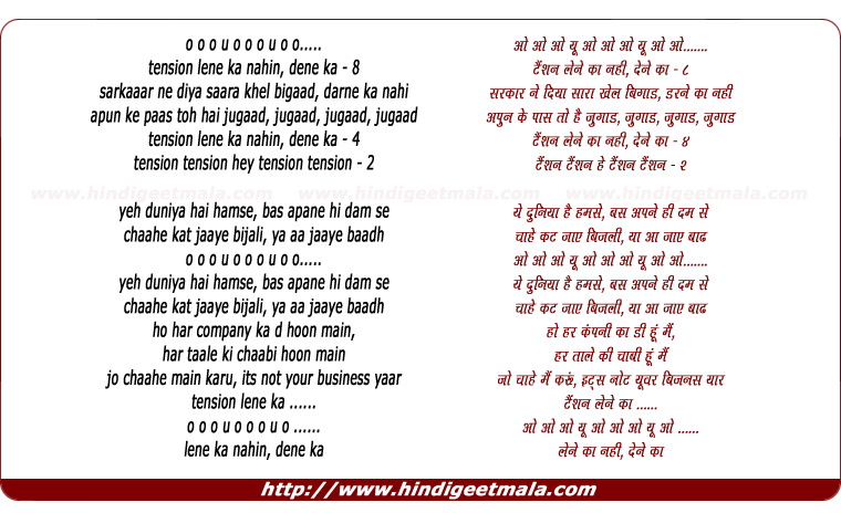lyrics of song Tension Lene Ka Nahin (rock Mix)