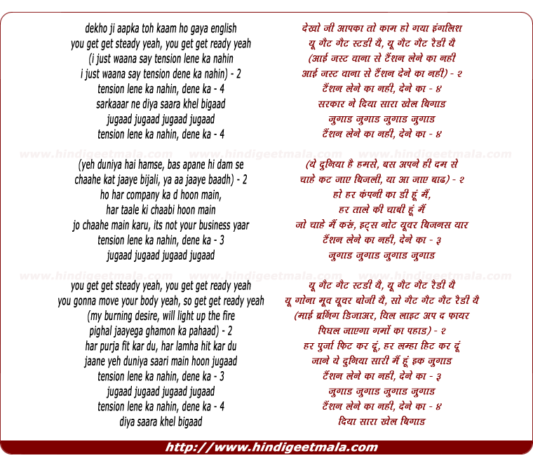 lyrics of song Tension Lene Ka Nahin, Dene Ka