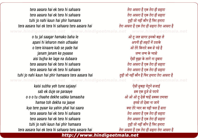lyrics of song Tera Aasara Hai