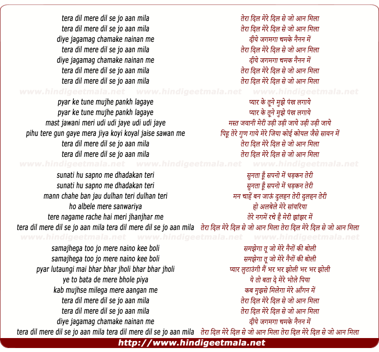 lyrics of song Tera Dil Mere Dil Se Jo Aan Mila