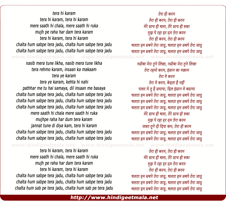 lyrics of song Tera Hi Karam, Mere Saath Hi Chala