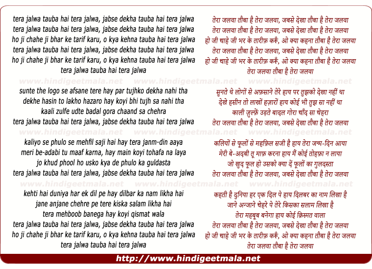 lyrics of song Tera Jalwa Tauba Hai Tera Jalwa