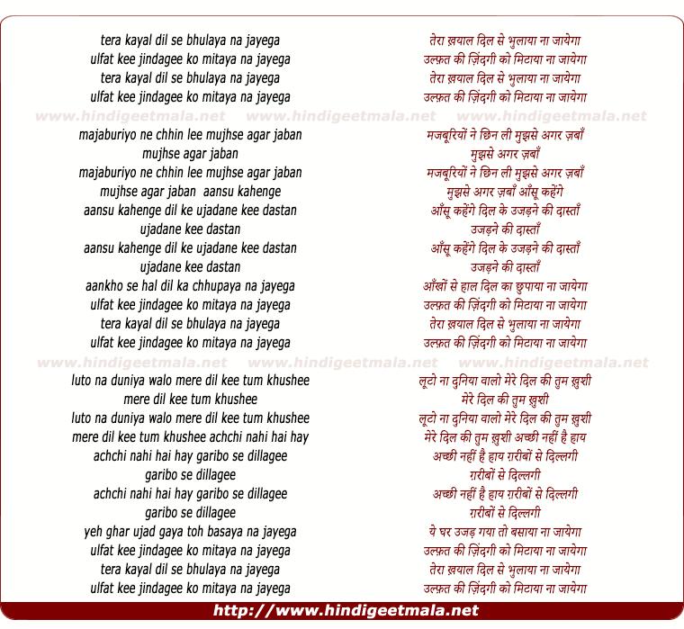 lyrics of song Teraa Khayaal Dil Se Bhulaya Naa Jayegaa