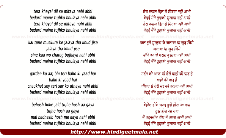lyrics of song Tera Khayal Dil Se Mitaya Nahi Abhi