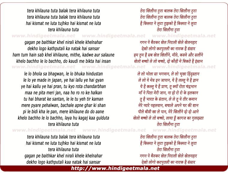 lyrics of song Tera Khilauna Tuta Balak