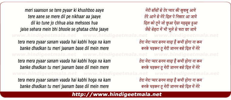 lyrics of song Tera Mera Pyaar Sanam