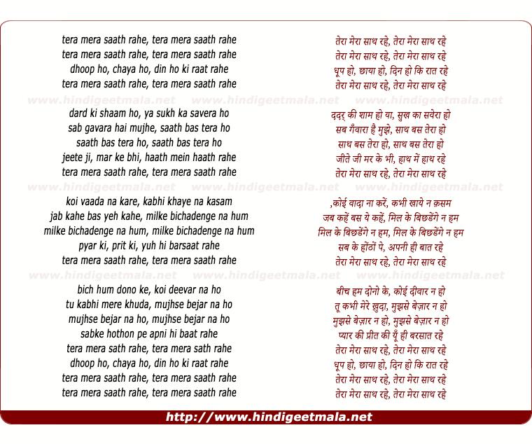 lyrics of song Tera Mera Saath Rahe