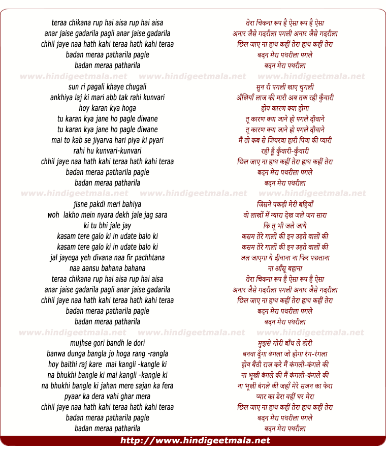 lyrics of song Tera Chikana Rup Hai Aisa Rup Hai Aisa