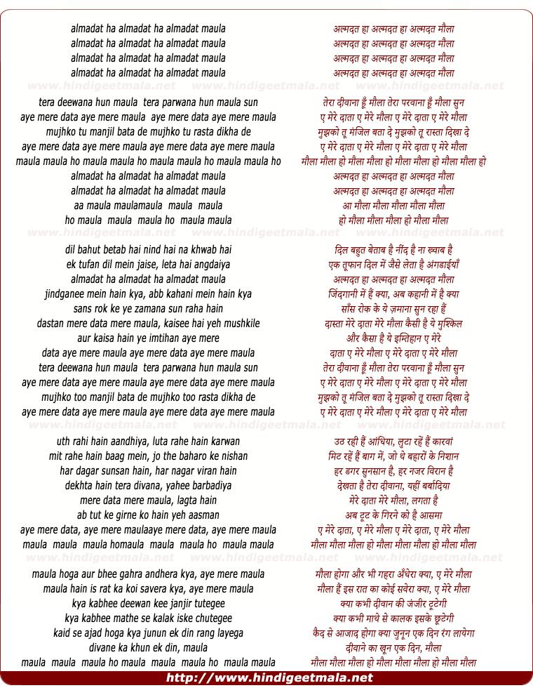 lyrics of song Teraa Divana Hu Maula