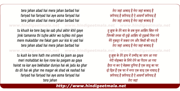 lyrics of song Teraa Jahan Aabad Hai, Meraa Jahan Barbad Hai