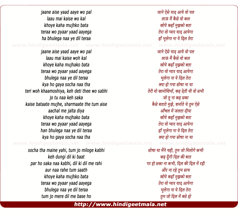 lyrics of song Teraa Woh Pyaar Yaad Aayega