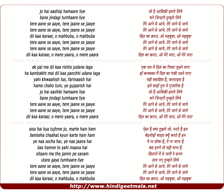 lyrics of song Tere Aane Se Aaye, Tere Jaane Se Jaaye