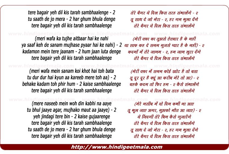 lyrics of song Tere Bagair Yeh Dil Kis Tarah Sambhaalenge