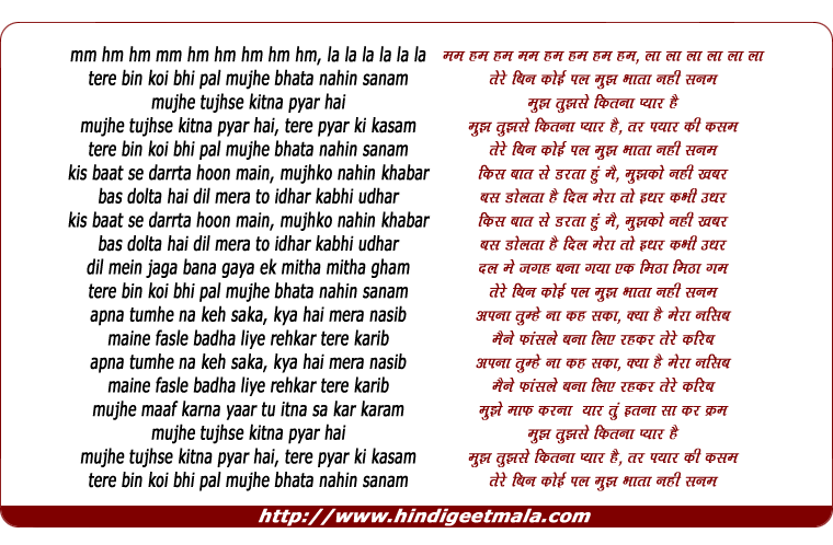 lyrics of song Tere Bin Koi Bhi Pal