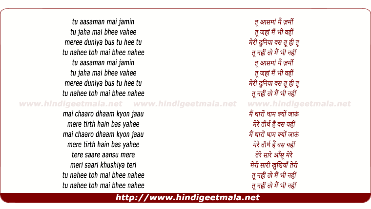 lyrics of song Tere Bin Mai Kuchh Bhee Nahee