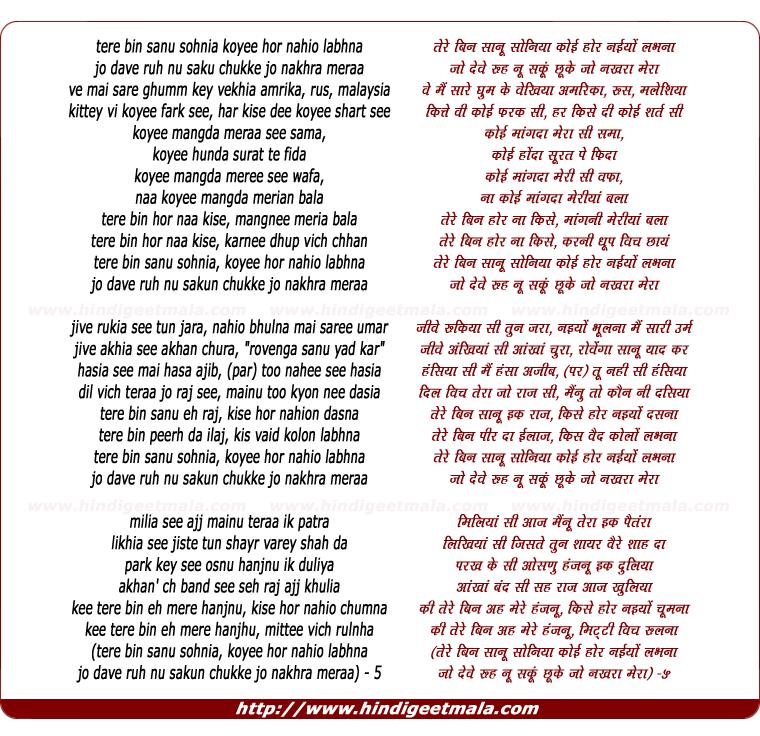lyrics of song Tere Bin Sanu Sohnia