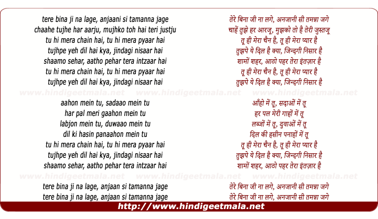 lyrics of song Tere Bina Ji Na Lage